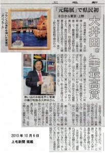 大井田健一先生 第41回元陽展で文部科学大臣賞受賞