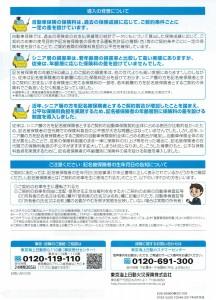 記名被保険者年齢別の保険料制度(裏)