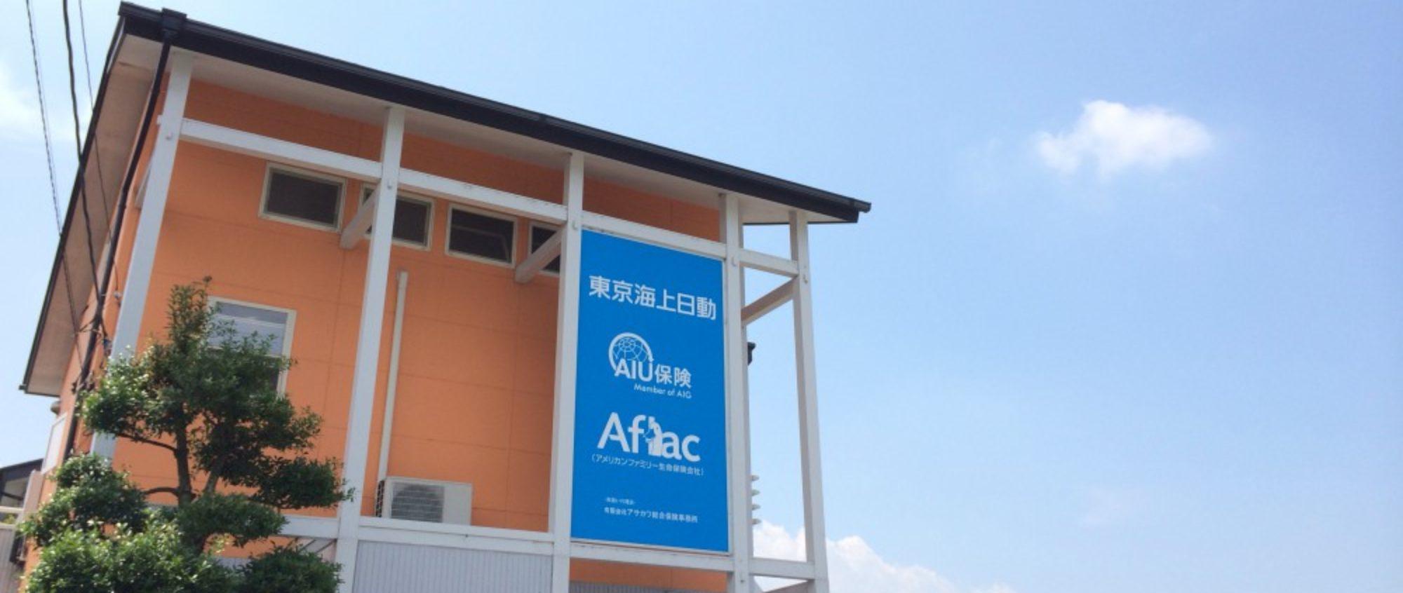 ライフエール株式会社 アサカワ総合保険